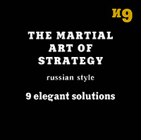 The Martial Art of Strategy, russian style, 9 elegant solutions